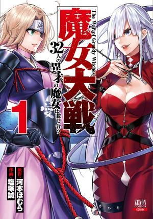 Majo Taisen Manga