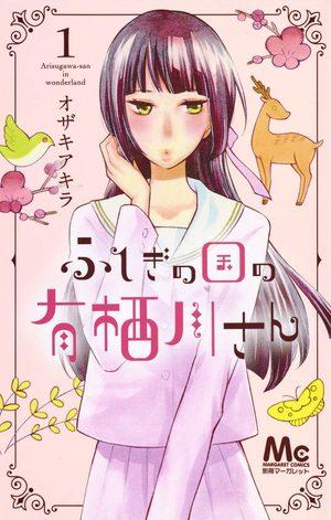 Fushigi no kuni no Arisugawa-san