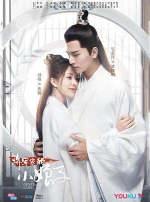 General's Lady (drama)