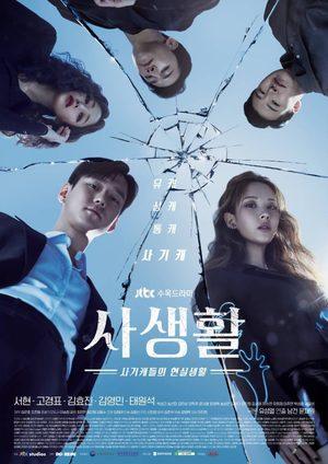 Private Lives (drama) 1
