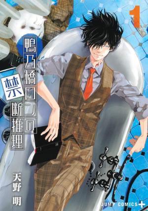 Kamonohashi Ron no Kindan Suiri Manga