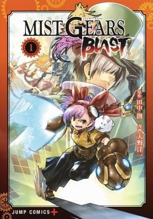 Mist gears blast Manga