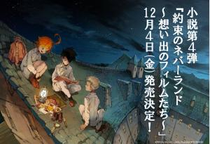 The Promised Neverland : Omoide no Film-Tachi Manga