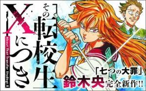 Sono Tenkosei X Nitsuki  Manga