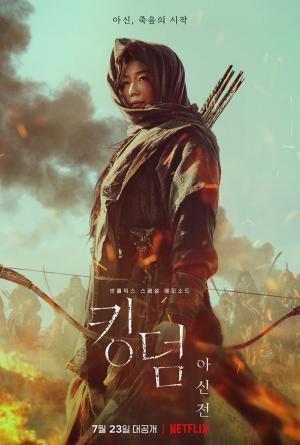 Kingdom: Warrior of Ashin (drama)
