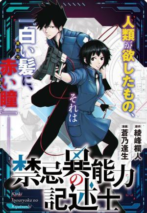 Kinki Inoryoku no Kijutsushi  Manga