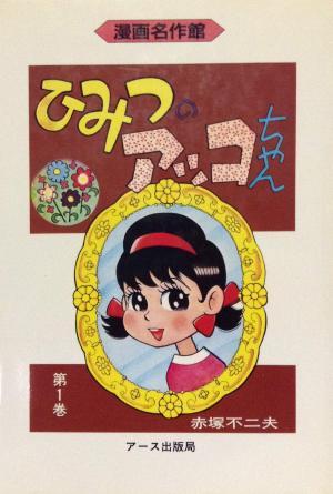 Akko-Chan's Got a Secret! Manga