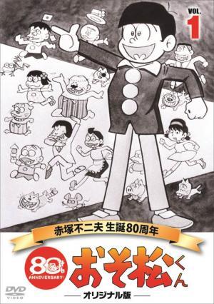 Osomatsu-kun (Best of best collection)