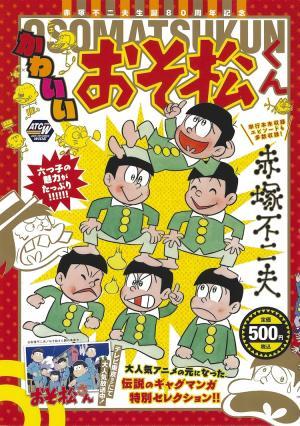 Osomatsu-kun Manga