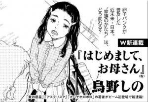 Hajimemashite, Okaa-san Manga