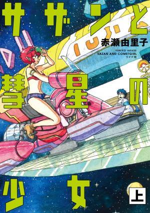 Sazan & Comet Girl Manga