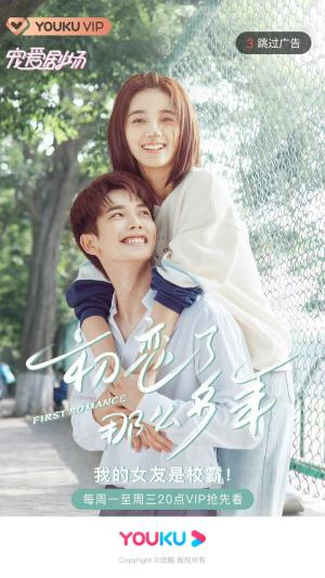 First Romance (drama)