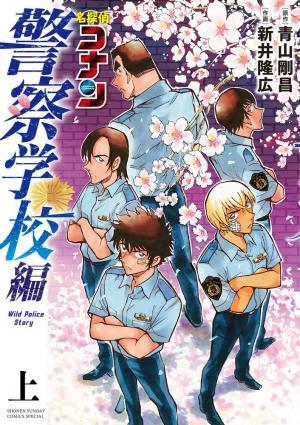 Meitantei Conan: Keisatsu Gakkou-hen: Wild Police Story Manga