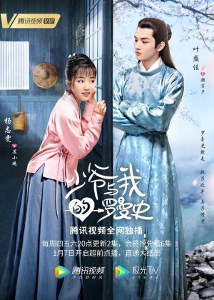 A Love So Romantic (drama)