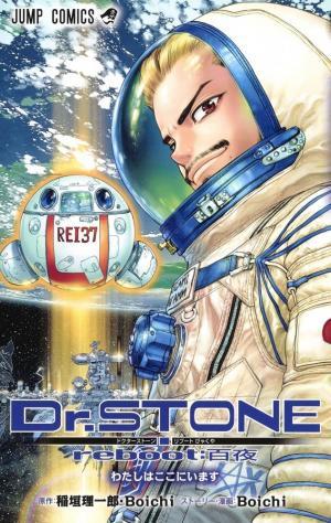 Dr.Stone : Reboot - Byakuya