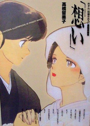 Maison Ikkoku - Omoi - Kakioroshi Original Illustrations TV Special