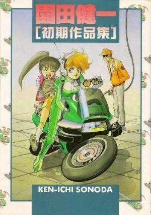Fuse box Manga