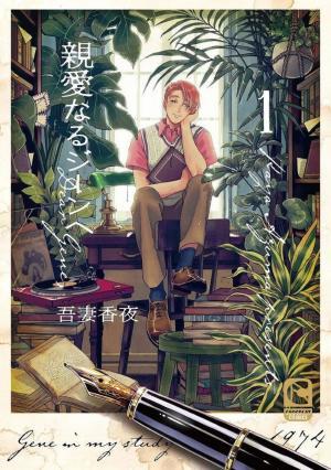 Dear Gene Manga
