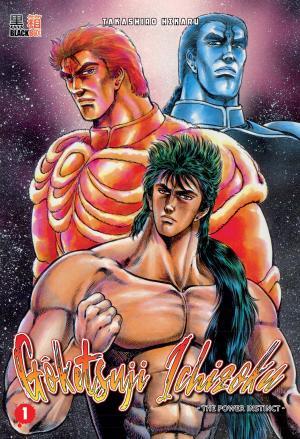 Gôketsuji ichizoku – The Power Instinct