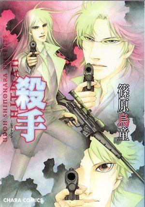 Hit man Manga