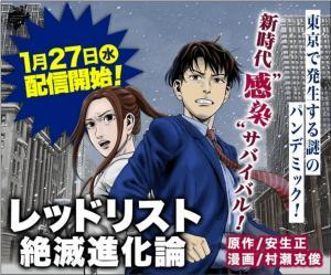 Red List : Zetsumetsu Shinkaron Manga