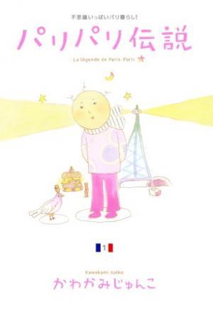 Paris Paris densetsu Manga
