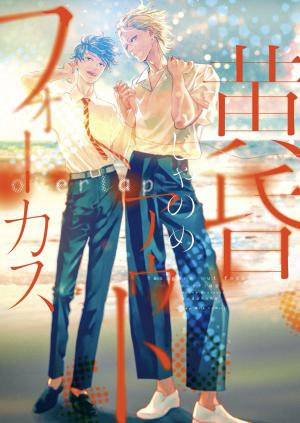 Twilight Outfocus Overlap Manga
