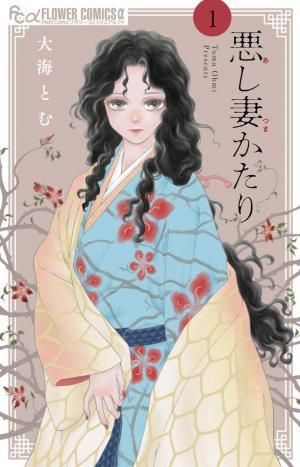 Ashi Tsuma Katari Manga
