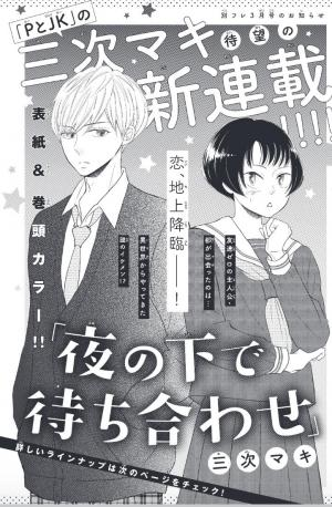 Yoru no Shita de Machiawase Manga