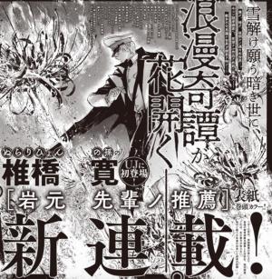Iwamoto-senpai no Suisen Manga