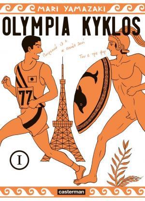 Olympia Kyklos Manga