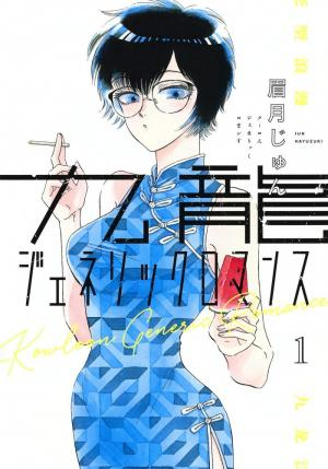 Kowloon Generic Romance Manga