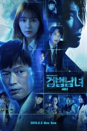 Partners for Justice 2 (drama)