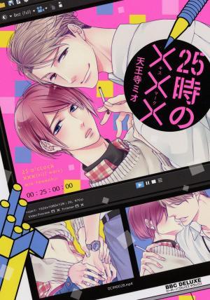 25ji no xxx Manga