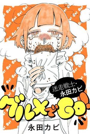 Meiso Senshi Nagata Kabi: Gourmet de Go Manga