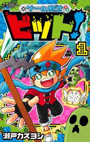 Power Gamer Adventure Manga