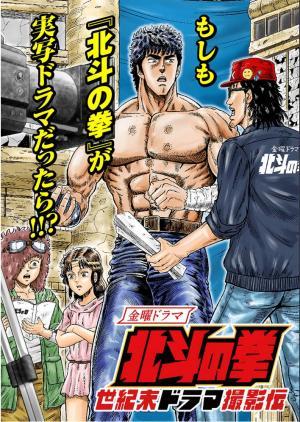 Hokuto no Ken Seikimatsu Drama Satsuei-hen