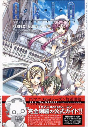 Aria the animation - Perfect Guide Book Artbook