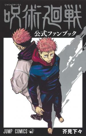 Jujutsu Kaisen - Koushiki Fanbook Série TV animée