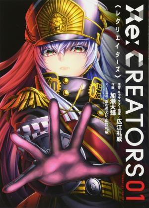 Re:Creators Manga