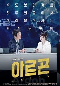 Argon (drama)