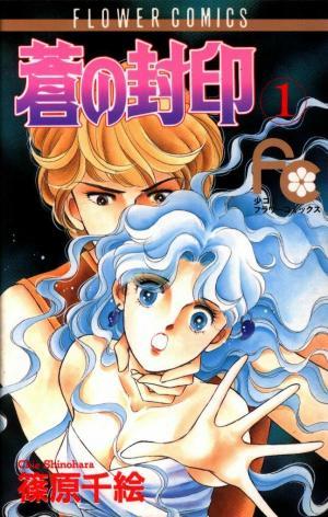 Ao no Fuuin Manga
