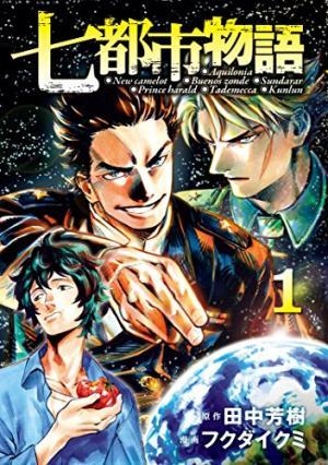 Les Chroniques des 7 Cités Manga