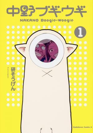 Nakano Boogie-Woogie