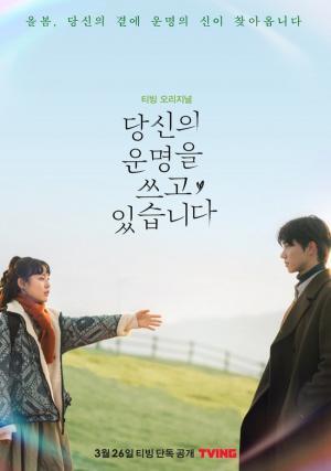 Scripting Your Destiny (drama)
