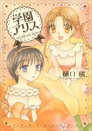 Gakuen Alice Illustration Fan Book Artbook
