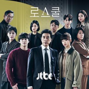 Law School (drama)