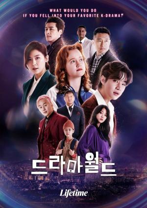 Dramaworld 2 (drama)