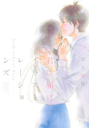 high school days - Kimi ni Todoke 2006 - 2018 Art Collection Manga
