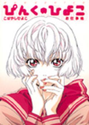 Pink no Hiyoko Artbook